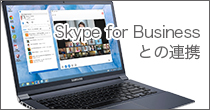 Skype for Business(Microsoft Lync)との連携